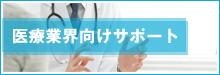 医療業界向けサポート